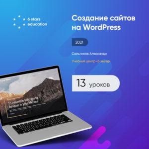 Курс «Создание сайтов на WordPress»